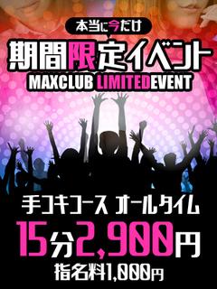 【4月限定】最速!!手コキコース!!